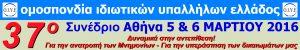 pano 6x1 ΣΥΝΕΔΡΙΟ ΟΙΥΕ