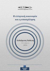 cover-endiamesis-ekthesis-2016-211x300